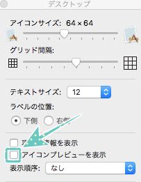Mac向け アイコンのサムネイルを表示させる方法 Useful Lab