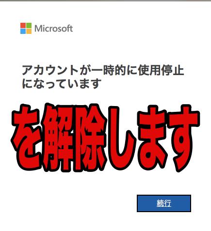 ロック マイクロソフト アカウント